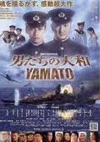 Yamatoeiga_2
